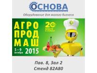 Агропродмаш 2015: анонс выставки