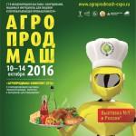 Приглашаем на выставку АГРОПРОДМАШ-2016
