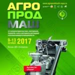 Агропродмаш 2017: анонс выставки