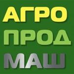 Агропродмаш 2018: анонс выставки