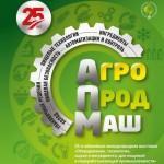 «Агропродмаш-2020»: выставочная деятельность возобновляется!