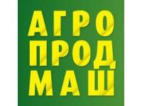Выставка Агропродмаш в ЦВК «Экспоцентр»